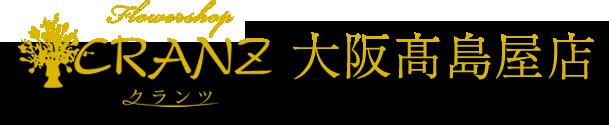 フラワーショップクランツ大阪高島屋店